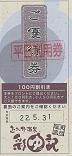 100円引き券配布中_e0187507_12194398.jpg