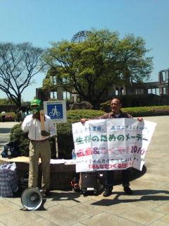 生存のためのメーデー広島2010、無事終了。広島代表でさとうが「自由と生存のメーデー」へ_e0094315_15293287.jpg