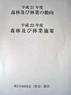 森林・林業白書_e0002820_9292170.jpg