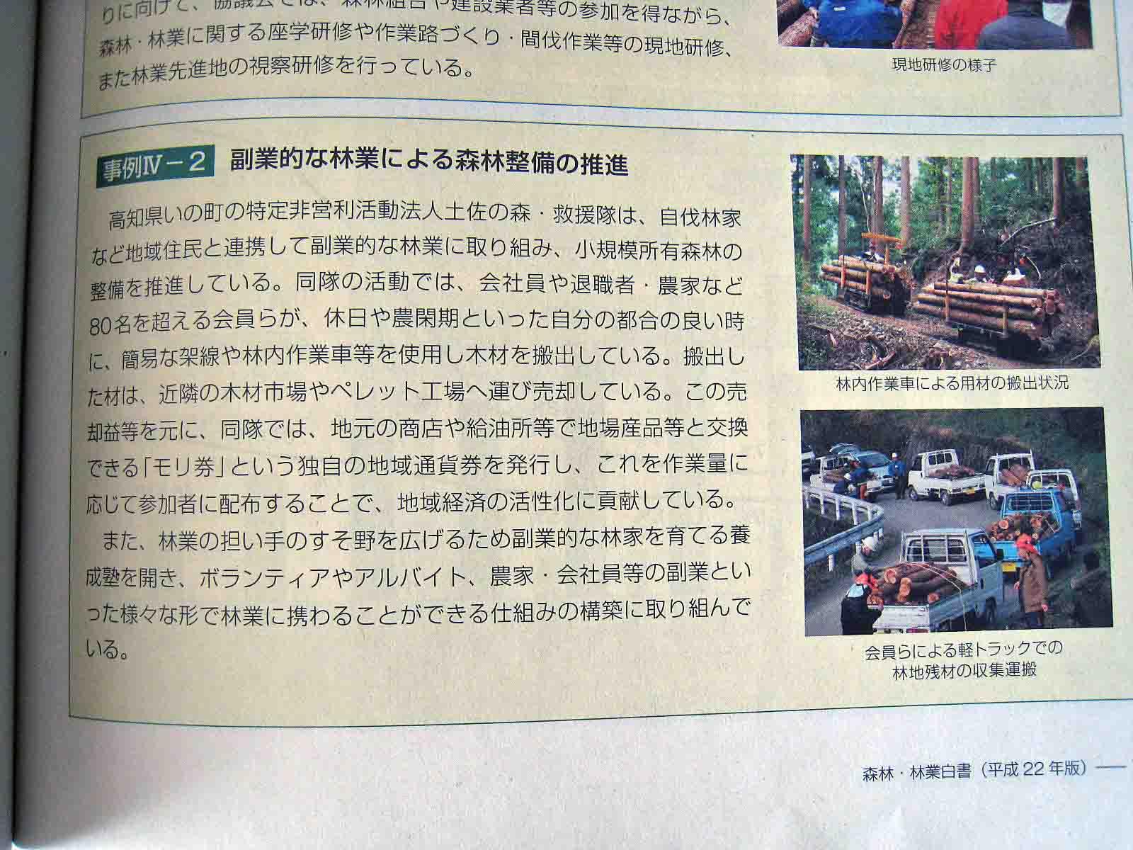 森林・林業白書_e0002820_9363012.jpg