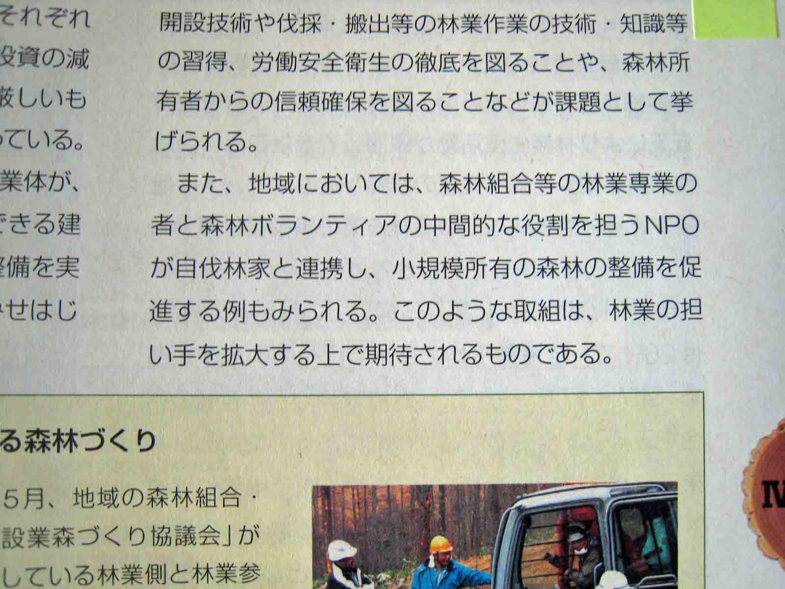 森林・林業白書_e0002820_9451234.jpg