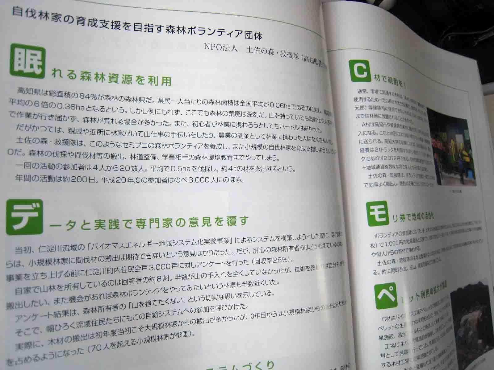 森林・林業白書_e0002820_9482516.jpg