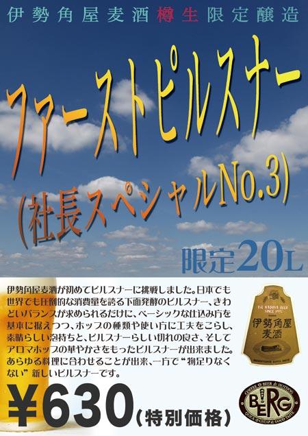 【伊勢角屋麦酒】ファーストピルスナー登場♪_c0069047_2242514.jpg