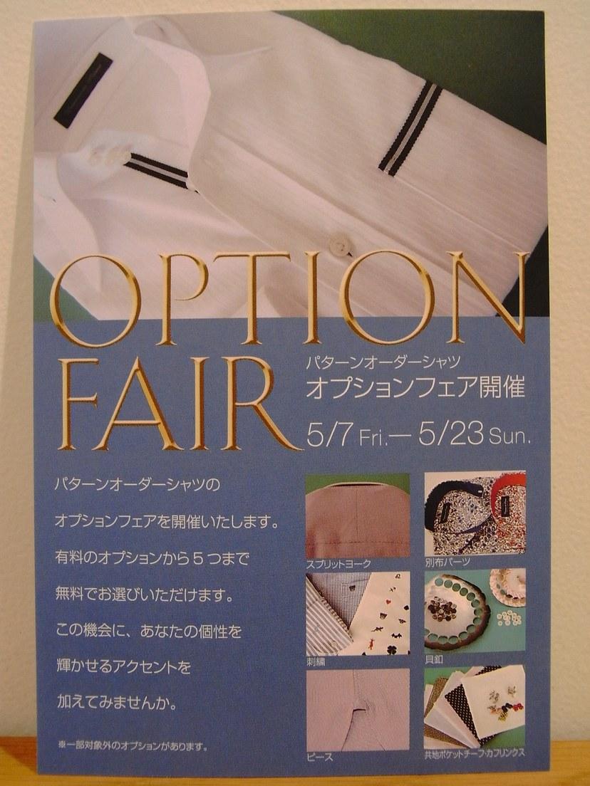 「パターン オーダーシャツ」 恒例 『オプションフェア』 開催でっす!_c0177259_1171910.jpg