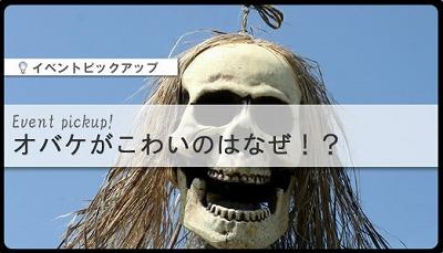 """""""怪奇現象""""を体験したい!_d0061678_1243034.jpg"""