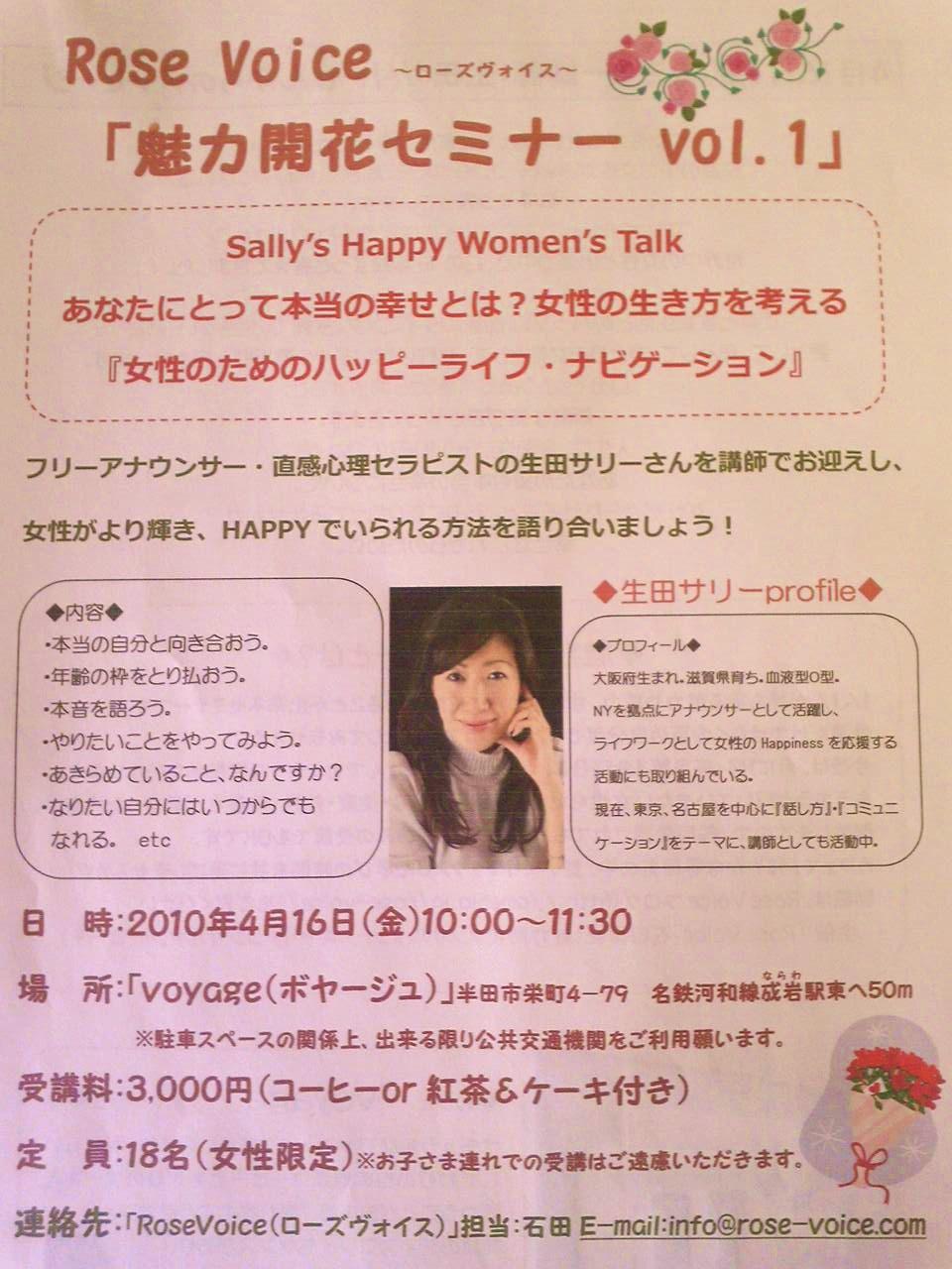 『Sally\'s Happy Women\'s Talk vol.1』 ご報告♪_e0142585_11465657.jpg