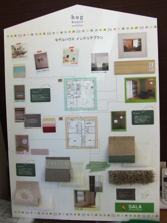 hughouse モデルハウス完成!_f0196294_1851394.jpg