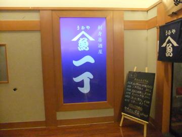 MMH&甘猫堂 プレゼンツ! 婚活フォーラム!!_c0226202_193740.jpg