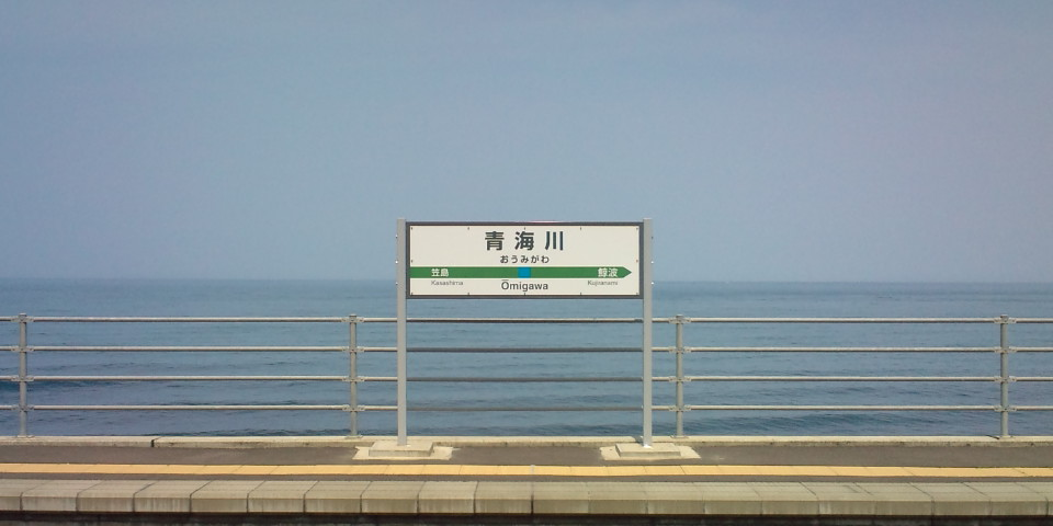 JR信越線青海川駅@柏崎市_b0042308_15254373.jpg