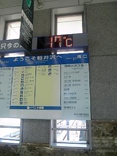 軽井沢_a0091095_1518378.jpg