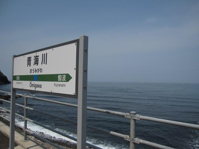JR信越線青海川駅@柏崎市_b0042308_13212079.jpg