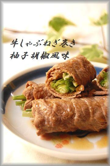 牛しゃぶの野菜巻き2種&ガールズナイト_d0104926_2591672.jpg