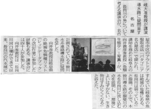 長良川の魚たちは今-パタゴニア・名古屋店での講演会_f0197754_23505580.jpg