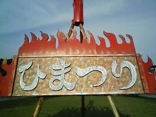 陶炎祭&陶器市_f0130259_025998.jpg