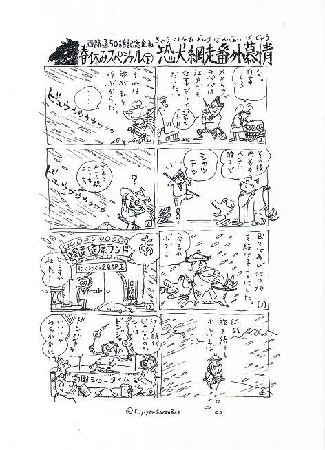 風街ろまん いい匂い 91  「タケノコティック・ガール」_c0121570_1813721.jpg