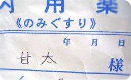 f0172285_115365.jpg