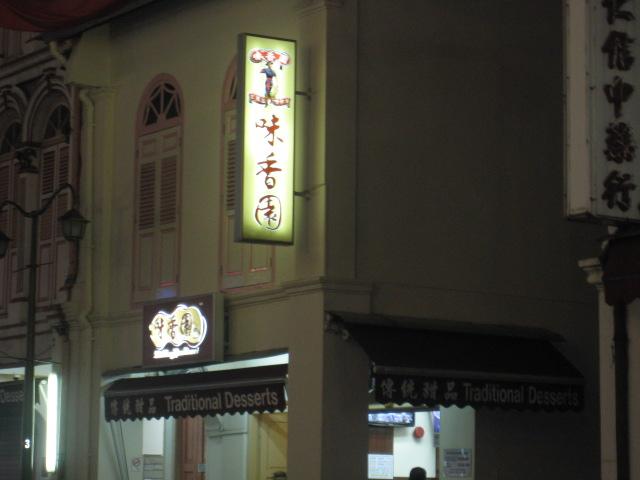 シンガポール③ 中華スイーツ_c0212604_7404263.jpg