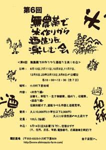 無農薬で 米作りから酒造りを 楽しむ会☆_f0143412_22182330.jpg