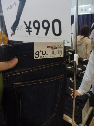 gu (ヂーユー)990円 ヂーンズ_b0054727_23212192.jpg