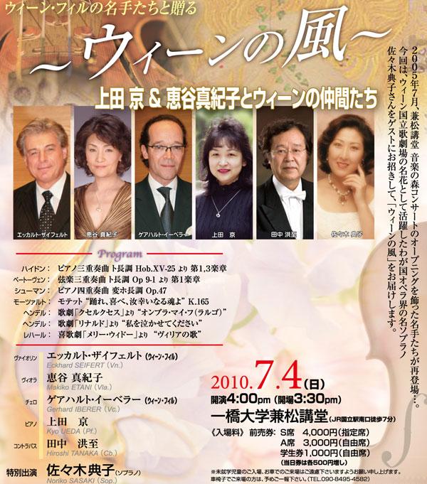 恵谷さんのコンサート_a0019928_23344841.jpg