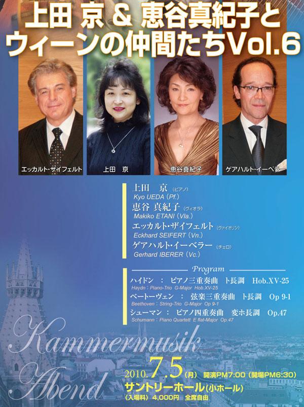 恵谷さんのコンサート_a0019928_23472526.jpg