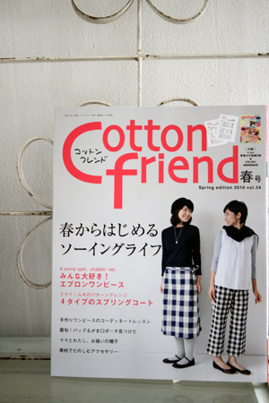 Cotton friend 2010年春号Vol.34_c0112142_16888.jpg