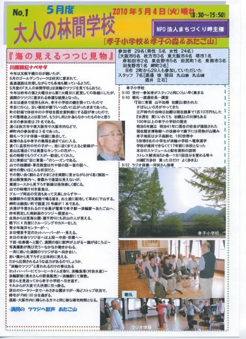 平成22年5月度「大人の林間学校」(つつじ見学)_c0108460_2350043.jpg