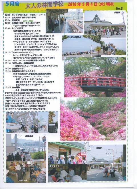 平成22年5月度「大人の林間学校」(つつじ見学)_c0108460_23502724.jpg