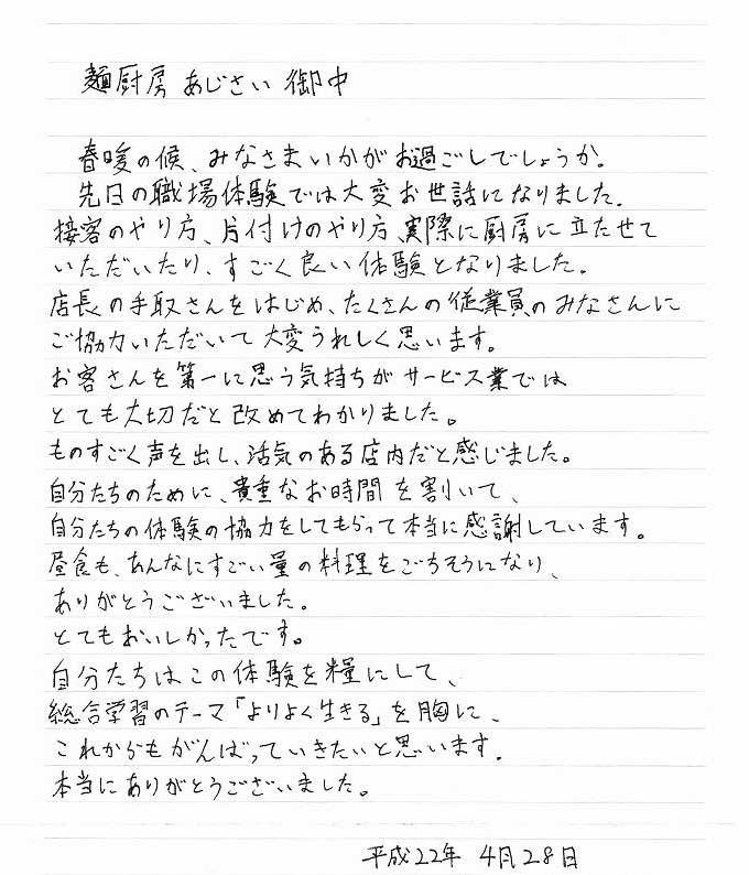 職業体験の生徒さんからのお手紙です_f0186373_9541850.jpg