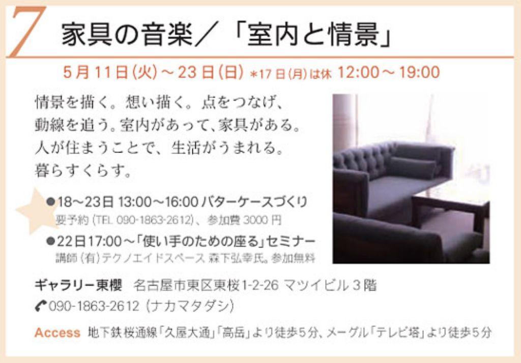 木工家ウィーク2010・NAGOYA_b0142303_21161135.jpg