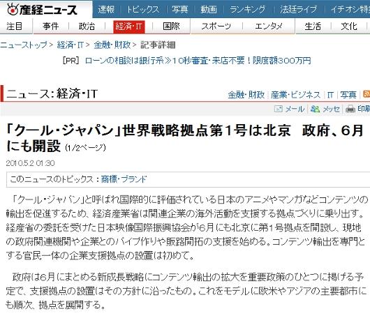 クールジャパンに関連して日本政府の動きが早くてビックリ_b0007805_22533687.jpg