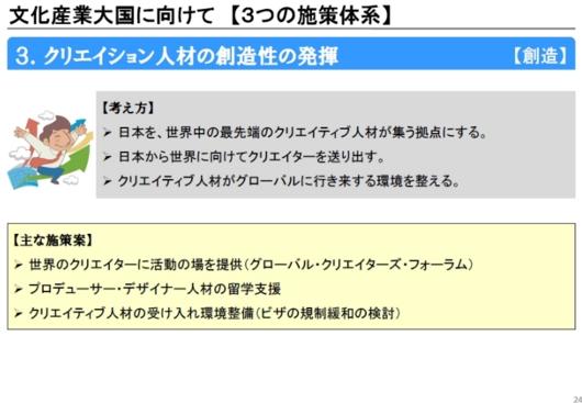クールジャパンに関連して日本政府の動きが早くてビックリ_b0007805_23381874.jpg