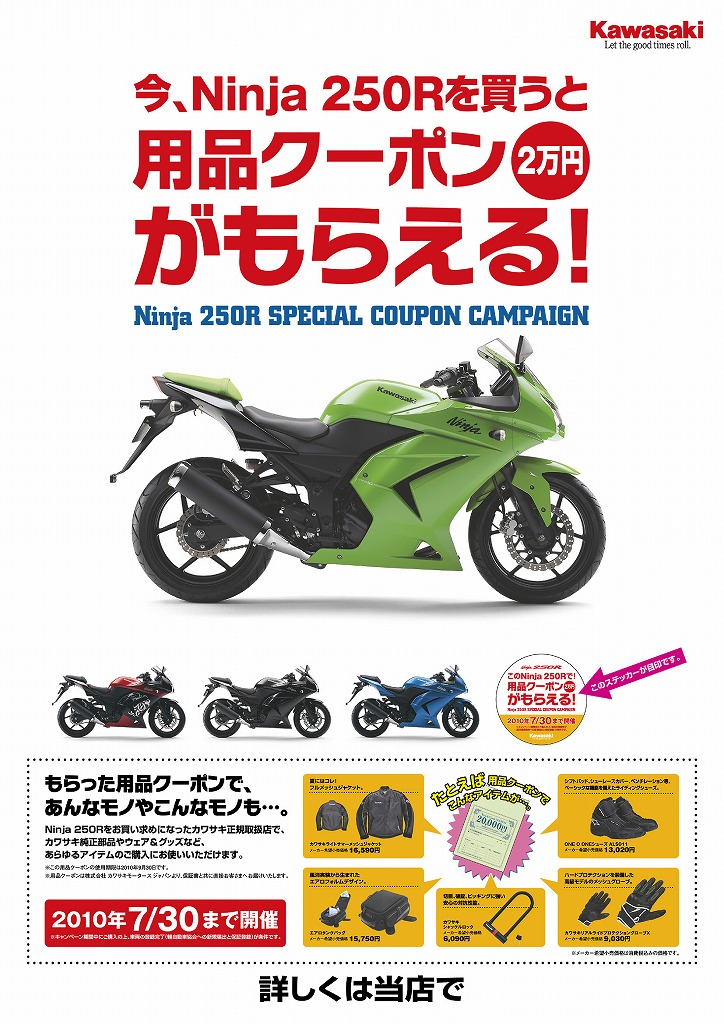 Ninja 250R SPECIAL COUPON CAMPAIGN のお知らせ_a0169121_1716759.jpg