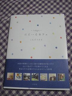 本②_b0135325_21352699.jpg