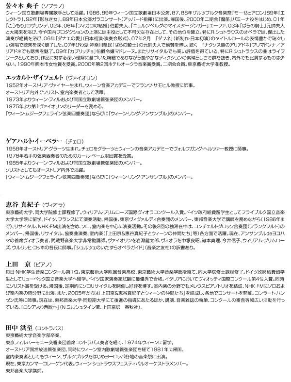 恵谷さんのコンサート_a0019928_0283844.jpg