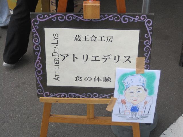 蔵王のイベント⑬ 森の回廊祭り_c0217246_7151832.jpg