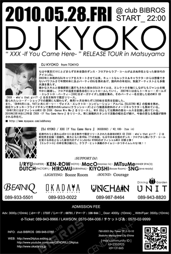 """2010.05.28.FRI -DJ KYOKO \""""XXX -If You Came Here\""""RELEASE PARTY- TialaGirl presents_f0148146_2275328.jpg"""