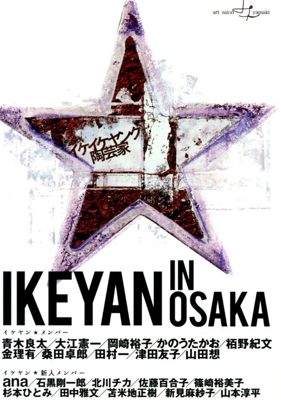 大阪にてグループ展に参加します_e0142956_9524529.jpg