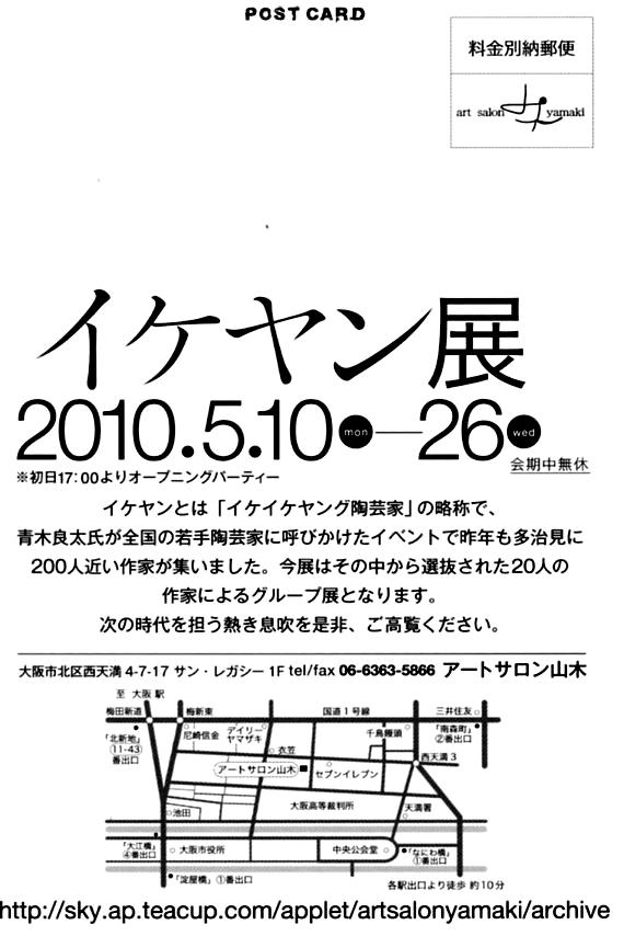 大阪にてグループ展に参加します_e0142956_953179.jpg