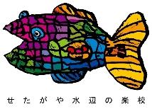 子どもの日スペシャル 多摩川移動水族館_c0091679_23465635.jpg