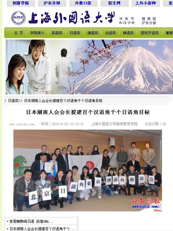 中国で1000の日語角を建設する提案の記事 上海外国語大学のホームページにも掲載_d0027795_15524799.jpg