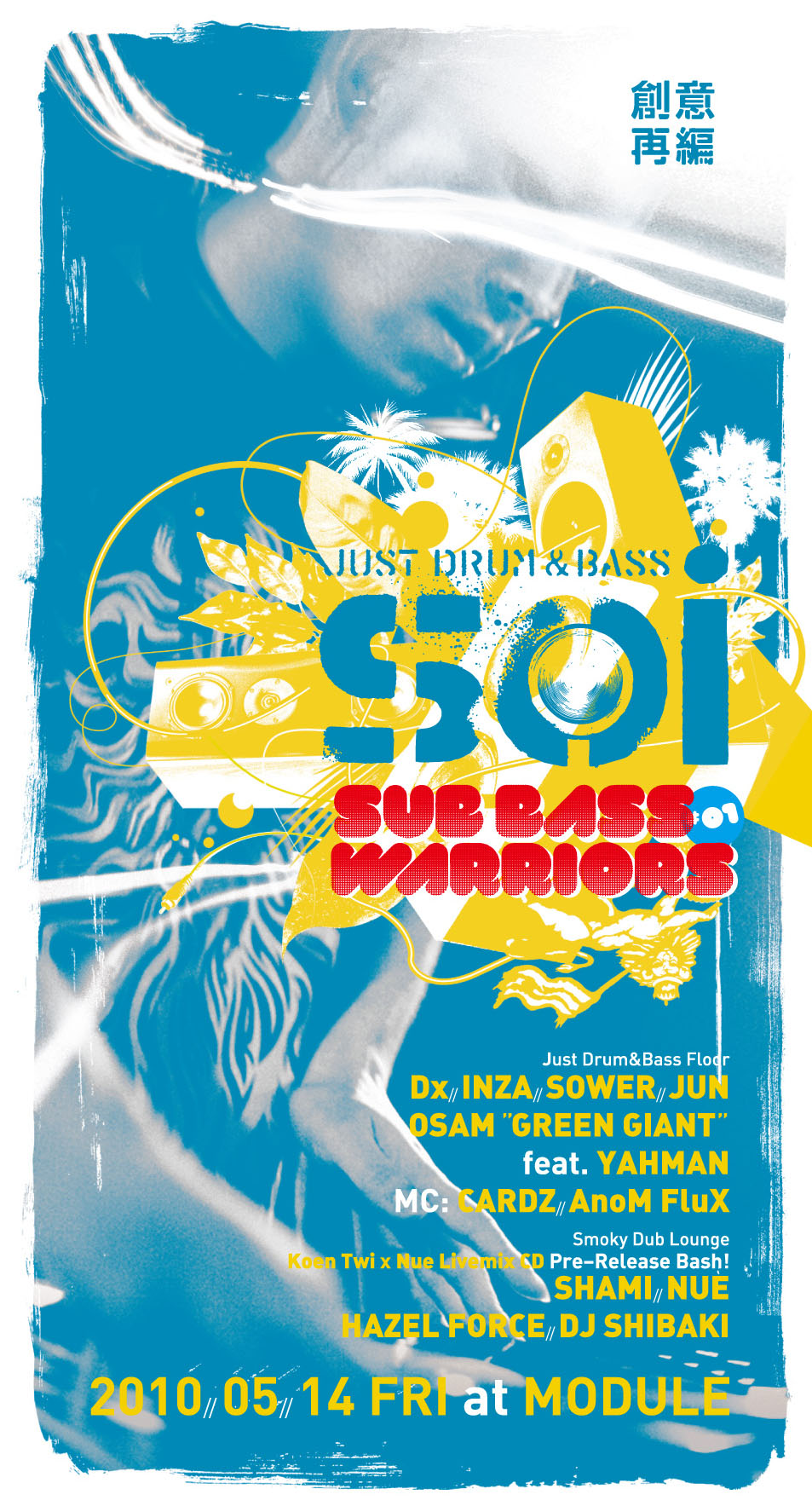 Soi -Sub Bass Warriors #01- _b0051108_20135026.jpg