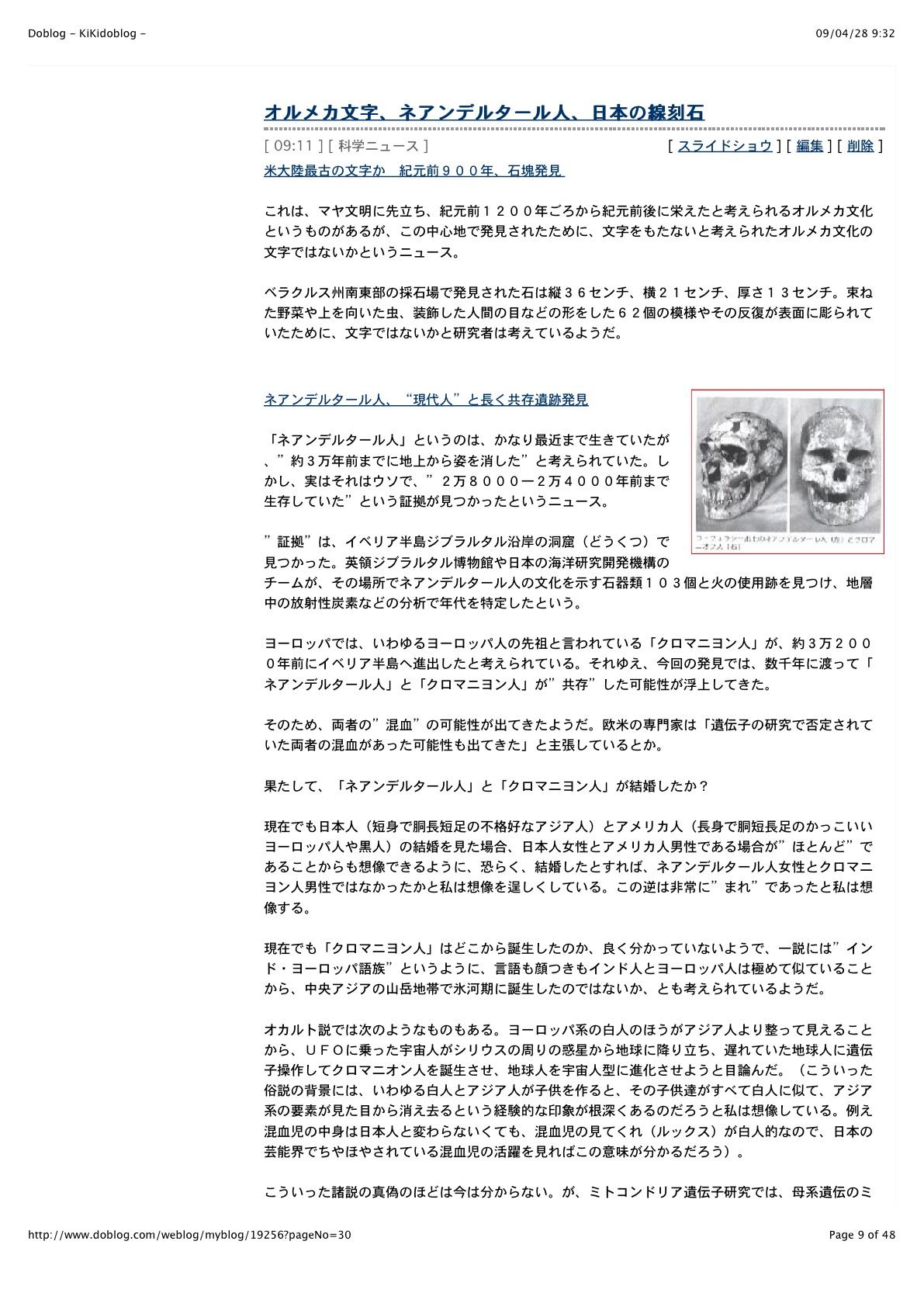"""ネアンデルタール人の""""謎"""":ますます混迷を深める_e0171614_11362445.jpg"""