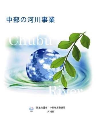 導水路事業は中部地整の「主な河川事業」_f0197754_1725361.jpg