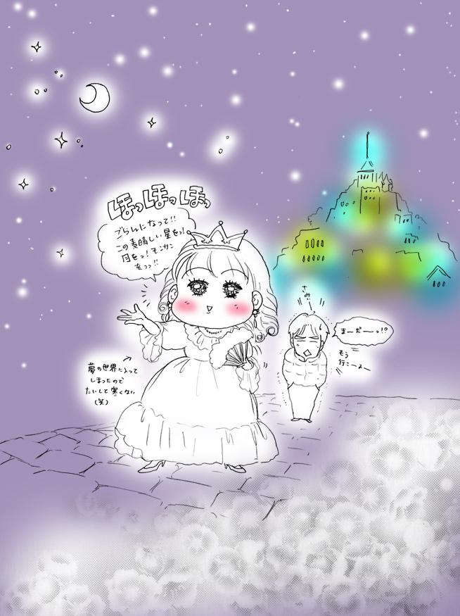 フランスへGO♪♪^^♪♪ 〜夜のモンサンミッシェル♡〜_f0119369_16394490.jpg