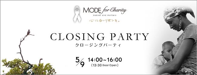 MODE for Charity2010 クロージングパーティ開催します!_c0212972_17993.jpg