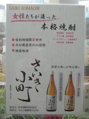 「166ページじゃな。」に酔う・・・長木酒店と『立ち呑みの流儀』_c0001578_2246538.jpg