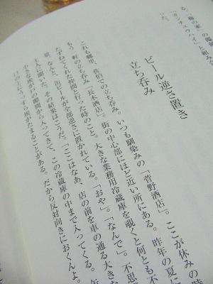 「166ページじゃな。」に酔う・・・長木酒店と『立ち呑みの流儀』_c0001578_2273152.jpg