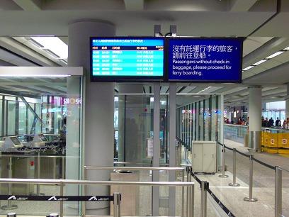 中国出張2010年03月-第一日-新フェリーポートを通って中国へ_c0153302_15322614.jpg