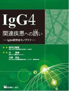 IgG4関連疾患_e0156318_21463729.jpg